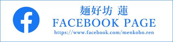 麺好坊蓮 facebook