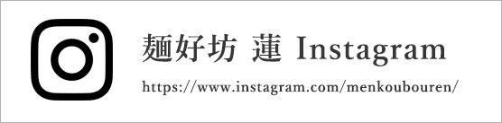 麺好坊蓮 Instagram