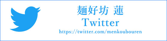 麺好坊蓮 Twitter