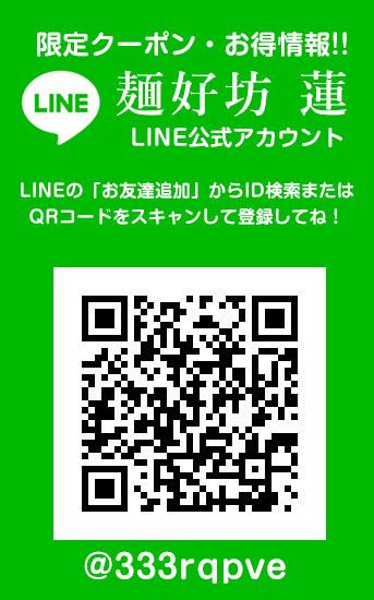 麺好坊蓮 公式LINEアカウント